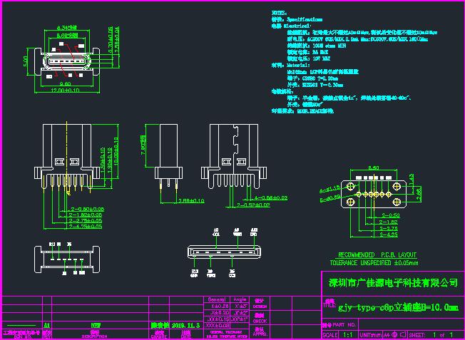 立插type-c6p母座CAD图