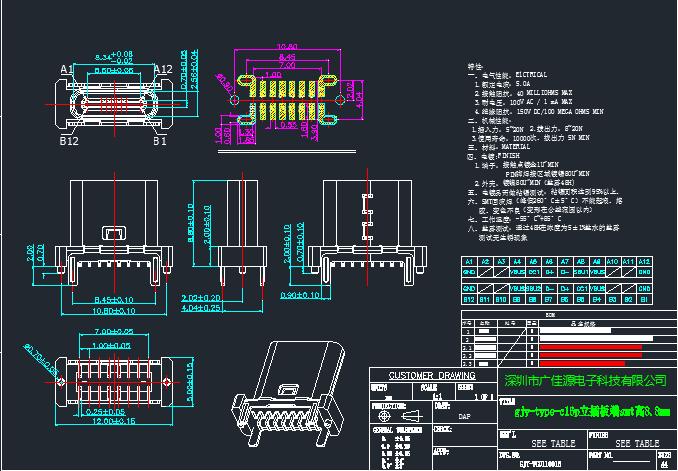 立贴type-c16p母座CAD图